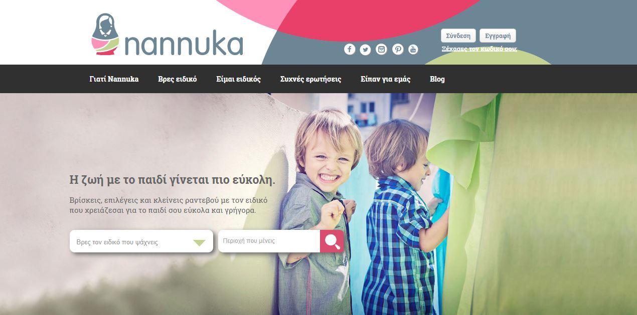 nanuka_product